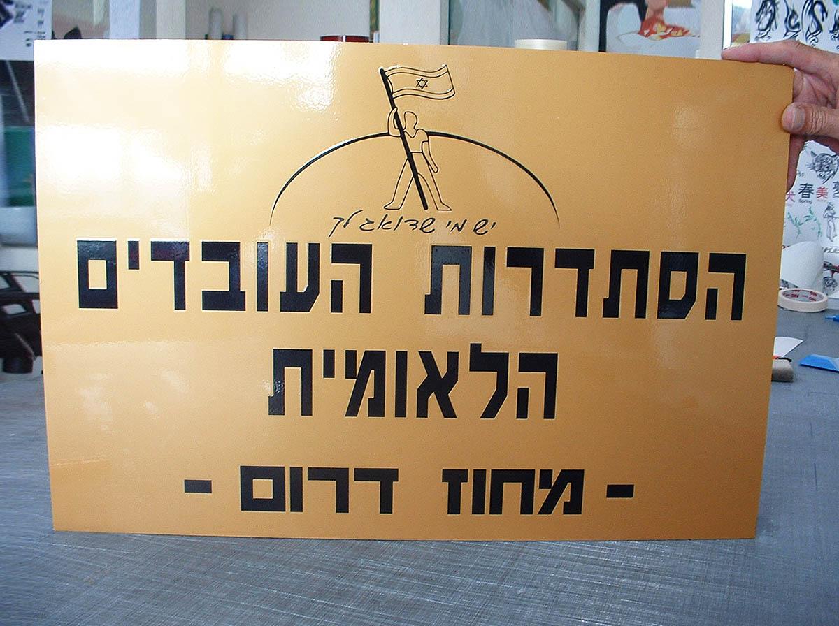 שילוט פנים Histadrut