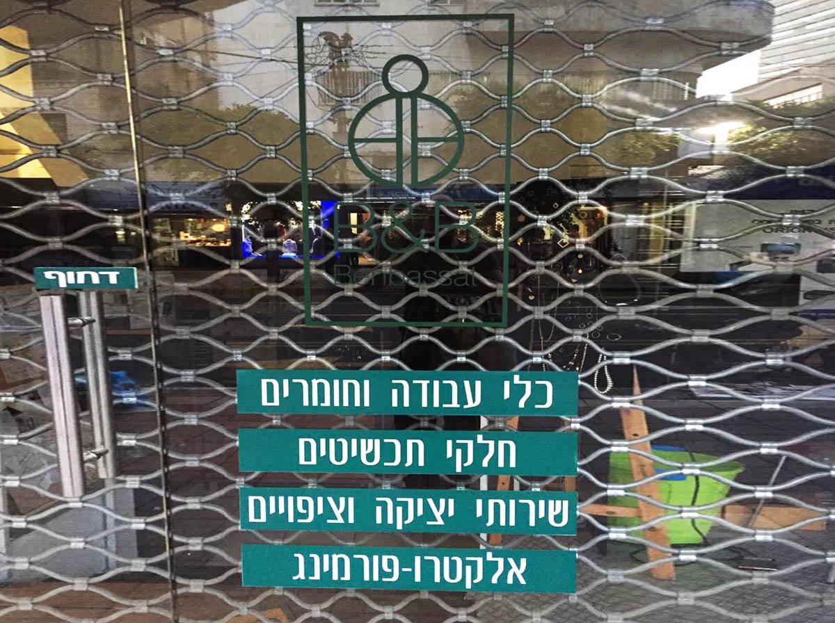 מדבקות לחלונות Benbassat