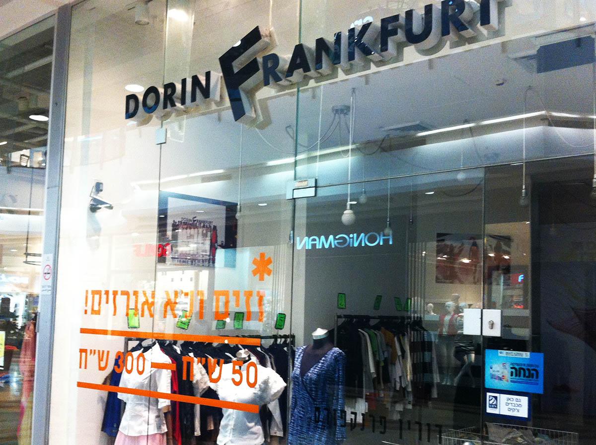 מדבקות לחלונות Dorin