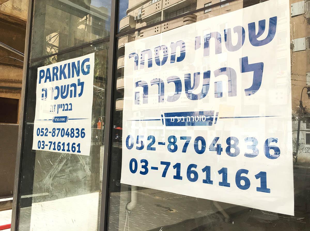 מדבקות לחלונות parking