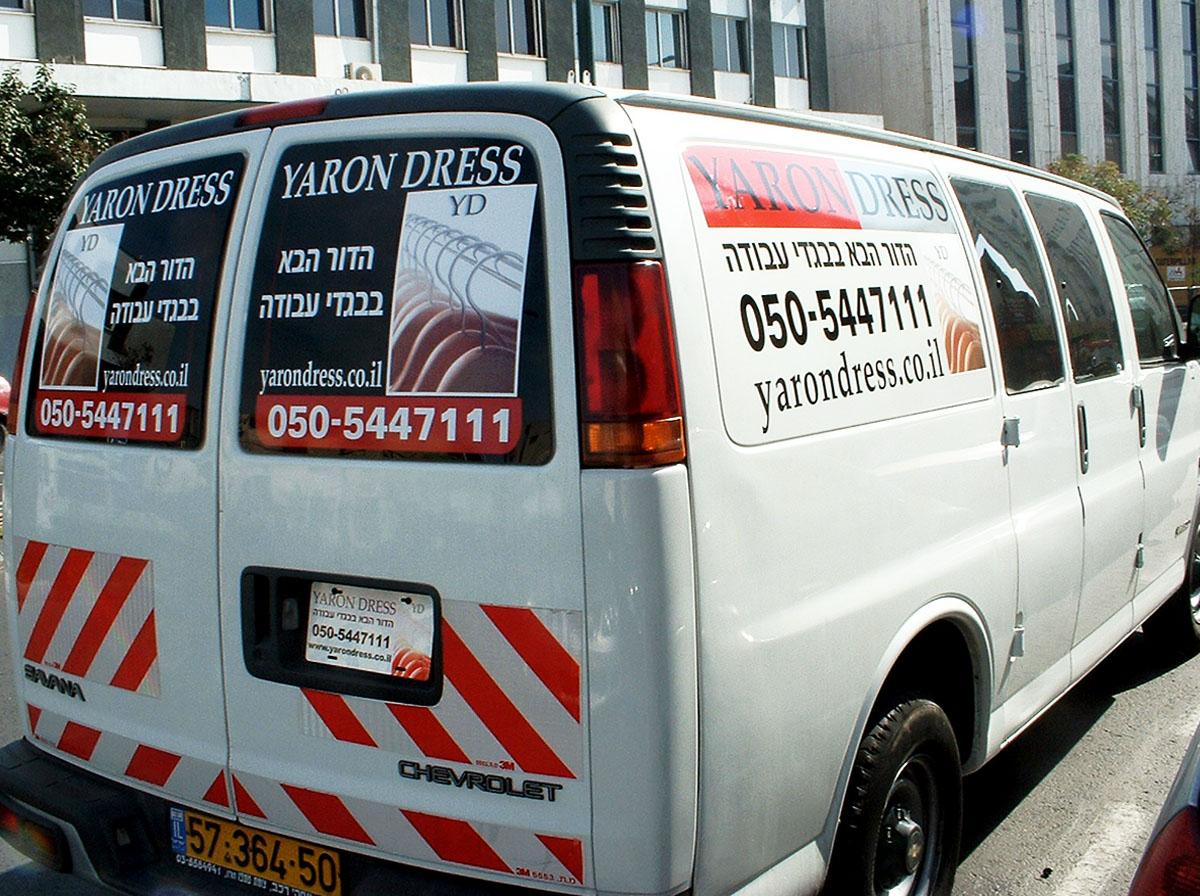מדבקות לרכב Yaron