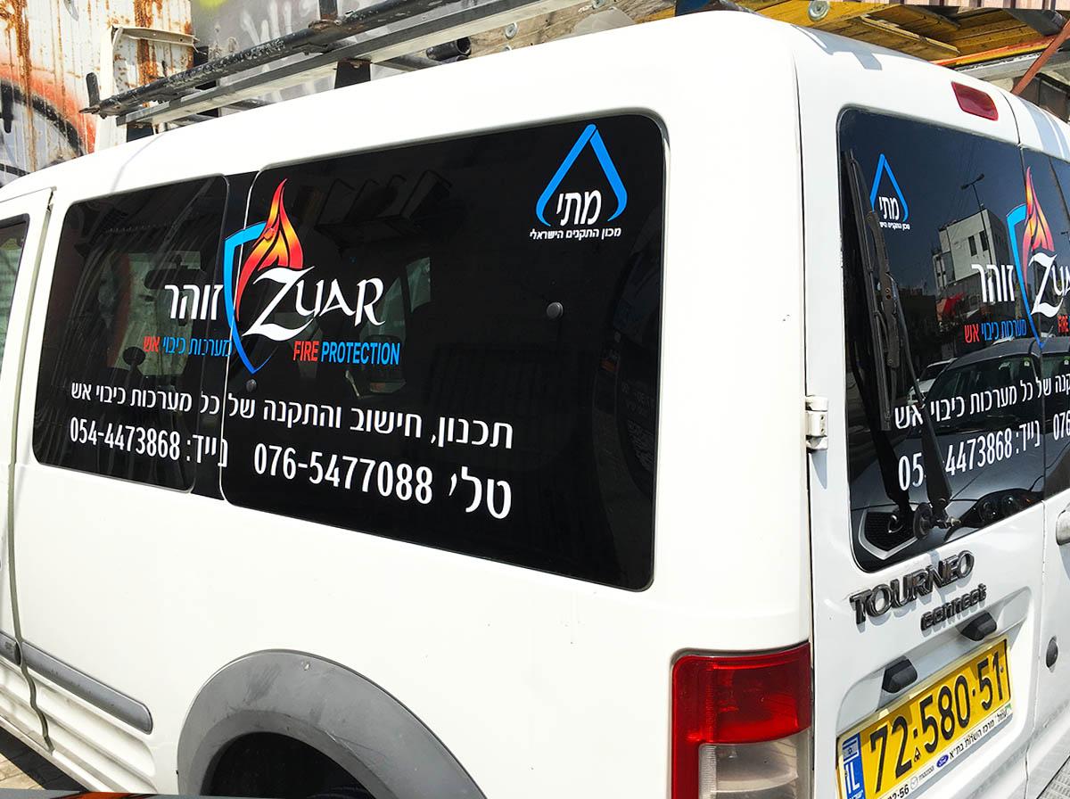 מדבקות לרכב ZUAR New