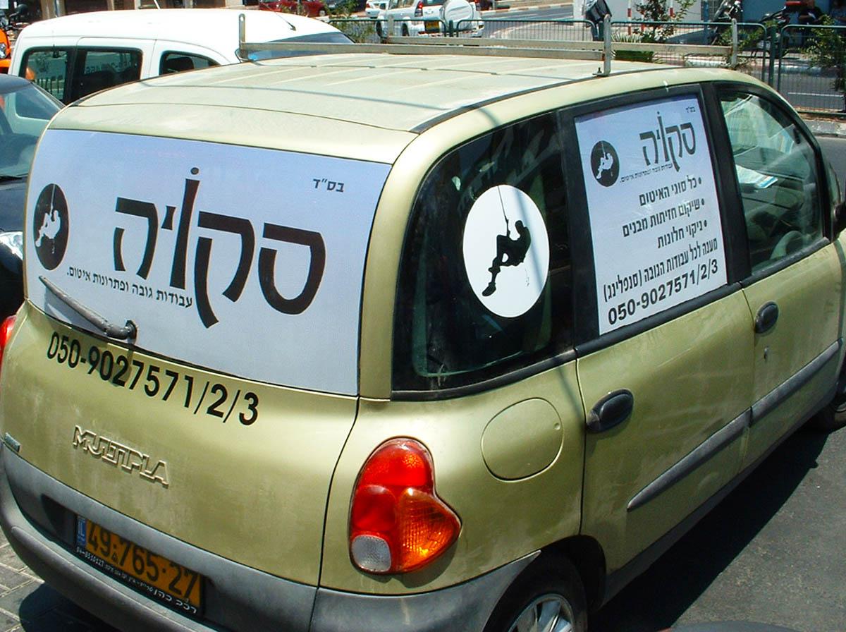 מדבקות לרכב sakol