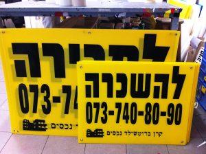 d--שילוט-שלטים-נדלן-שלט-למכירה-להשכרה