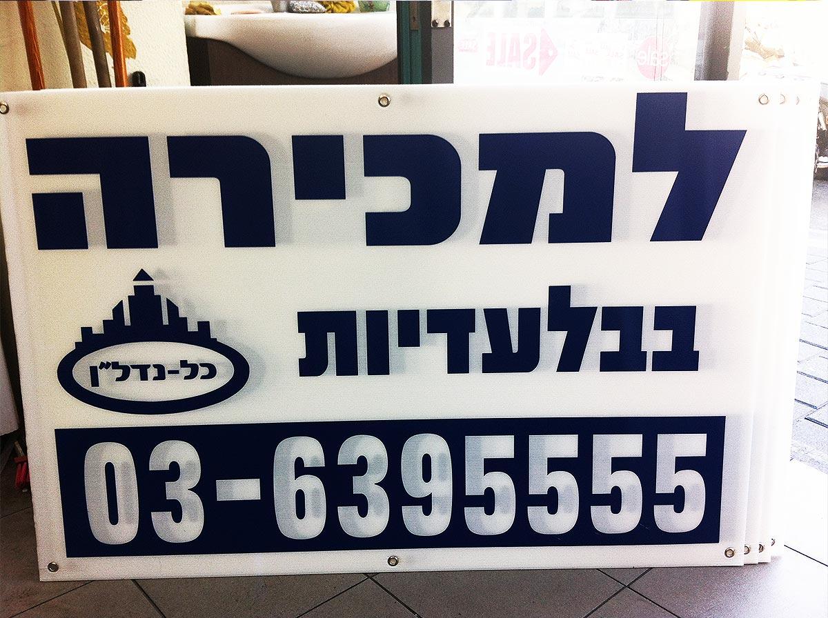 e-שילוט-שלטים-נדלן-שלט-למכירה-להשכרה