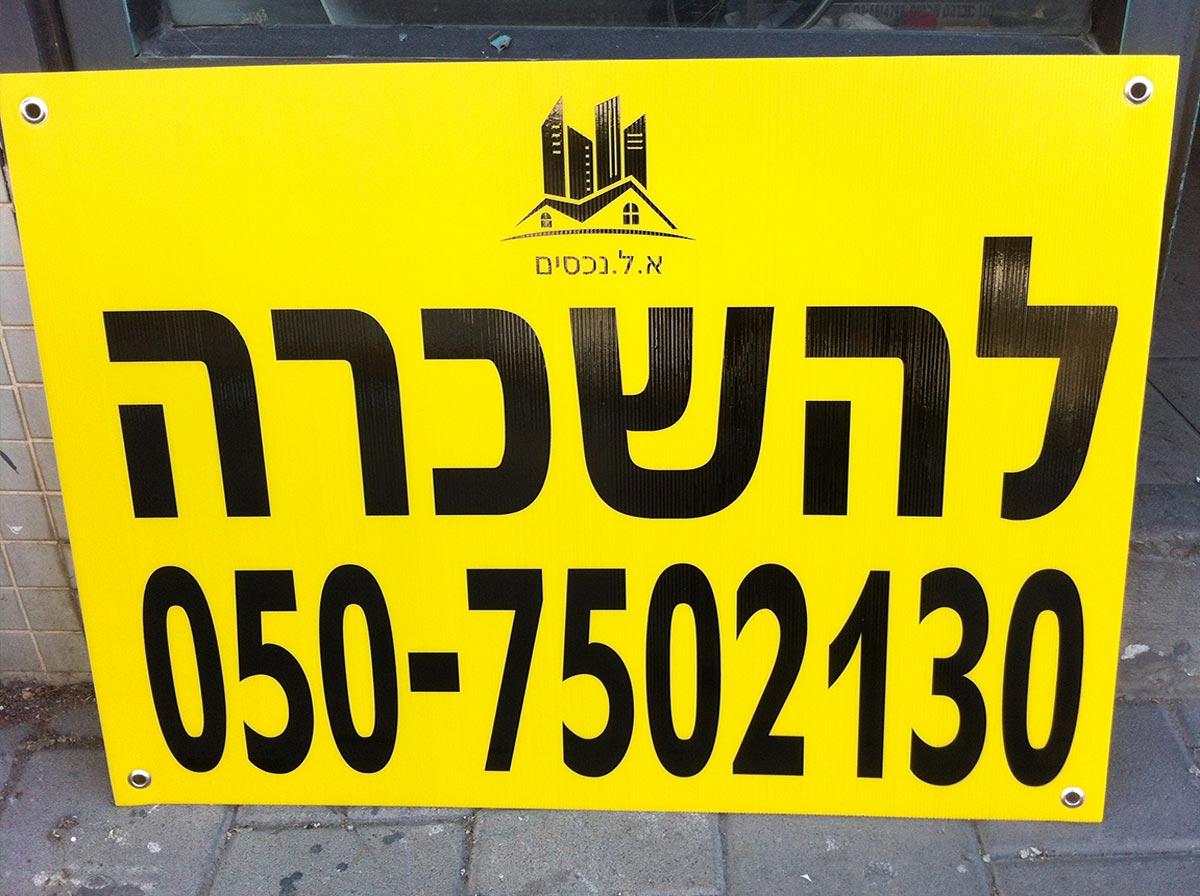 i-שילוט-שלטים-נדלן-שלט-למכירה-להשכרה