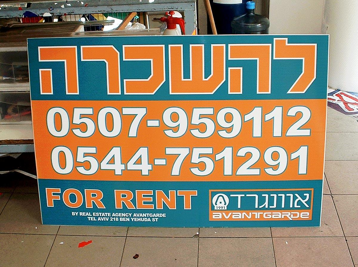 l-שילוט-שלטים-נדלן-שלט-למכירה-להשכרה