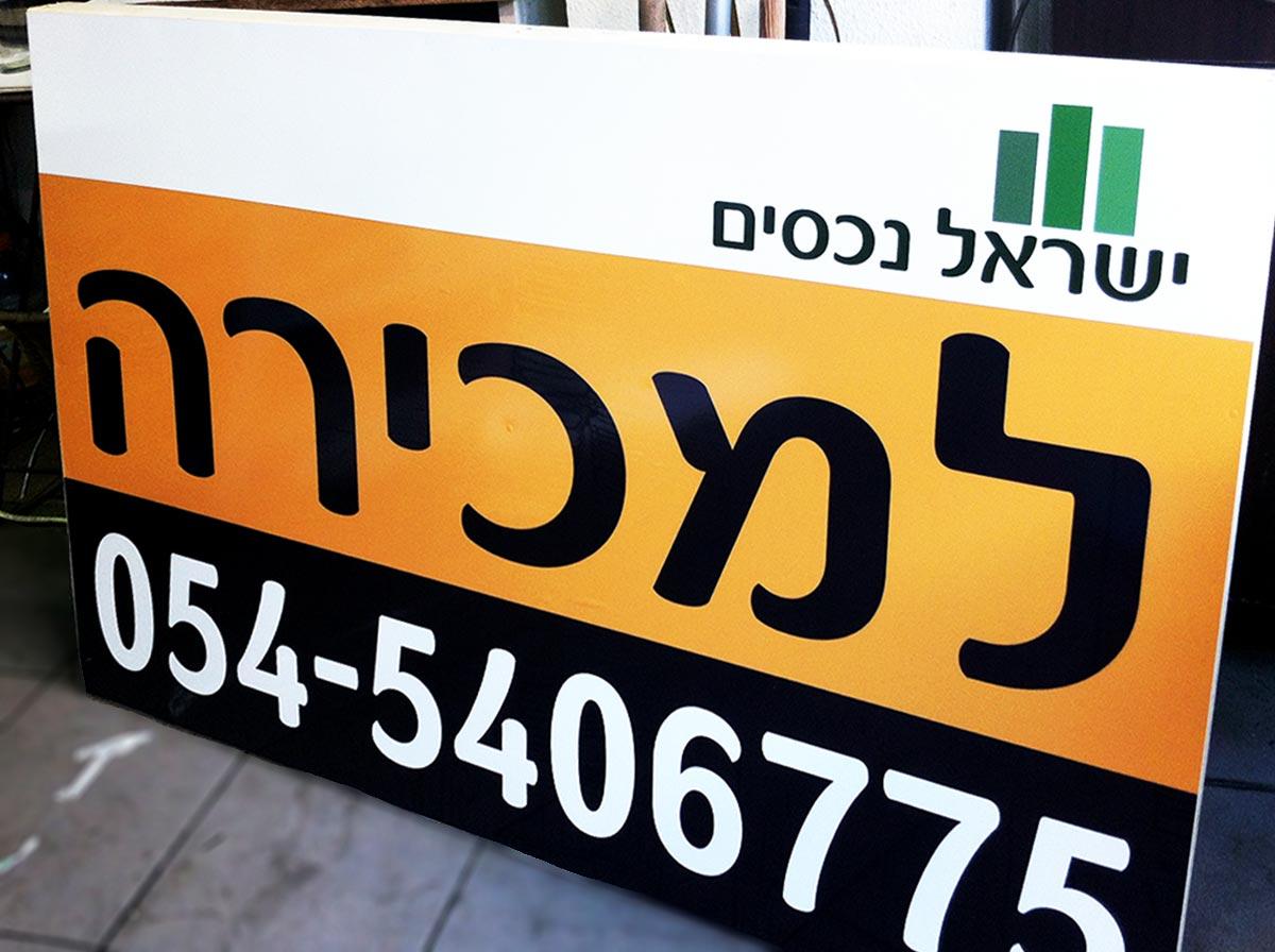 y-שילוט-שלטים-נדלן-שלט-למכירה-להשכרה