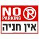 NO PARKING אין חניה