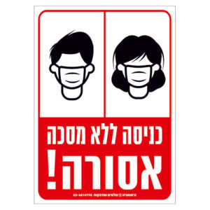 כניסה-ללא-מסכה-אסורה שלט שלטים